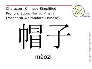 汉字  ( maozi / màozi ) 包括发音 (英文翻译: hat )