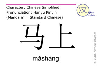 Chinese characters  ( mashang / m&#259shàng ) with pronunciation (English translation: at once )