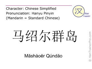 Caracteres chinos  ( Mashaoer Qundao / Măshàoĕr Qúndăo ) con pronunciación (traducción española: Islas Marshall )