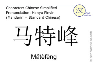 Chinese characters  ( Matefeng / Mătèfēng ) with pronunciation (English translation: Matterhorn )