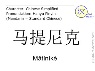 Chinese characters  ( Matinike / Mătíníkè ) with pronunciation (English translation: Martinique )