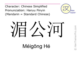 Chinese characters  ( Meigong He / Méigōng Hé ) with pronunciation (English translation: Mekong )