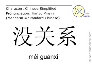 Chinese characters  ( mei guanxi / méi guānxi ) with pronunciation (English translation: no problem )