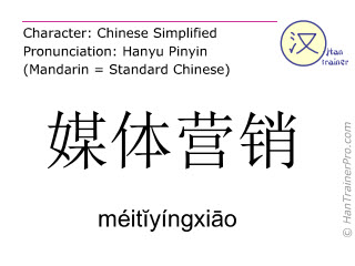 Chinese characters  ( meitiyingxiao / méitĭyíngxiāo ) with pronunciation (English translation: broad marketing )