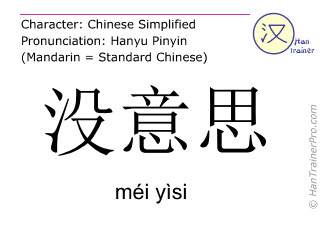 Chinese characters  ( mei yisi / méi yìsi ) with pronunciation (English translation: boring )