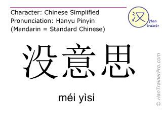 Chinesische Schriftzeichen  ( mei yisi / méi yìsi ) mit Aussprache (Deutsche Bedeutung: langweilig )