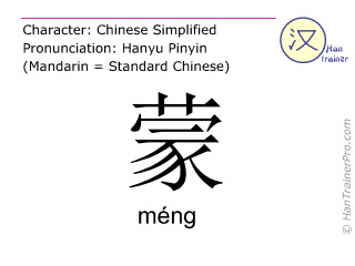 Chinese characters  ( meng / méng ) with pronunciation (English translation: to cover )