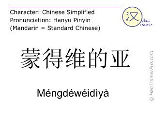 汉字  ( Mengdeweidiya / Méngdéwéidìyà ) 包括发音 (英文翻译: Montevideo )