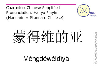 Caractère chinois  ( Mengdeweidiya / Méngdéwéidìyà ) avec prononciation (traduction française: Montevideo )