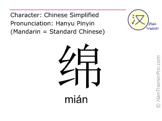 Chinese characters  ( mian / mi&aacute;n ) with pronunciation (English translation: <m>continuous</m> )