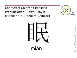 Caracteres chinos  ( mian / mián ) con pronunciación (traducción española: sueño )