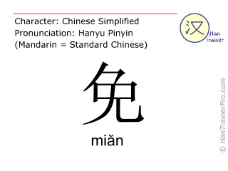 Chinesische Schriftzeichen  ( mian / miăn ) mit Aussprache (Deutsche Bedeutung: entfernen )