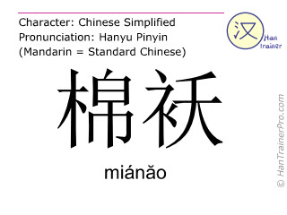 Chinese characters  ( mianao / miánăo ) with pronunciation (English translation: cotton-padded jacket )
