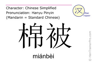 Chinese characters  ( mianbei / miánbèi ) with pronunciation (English translation: quilt )