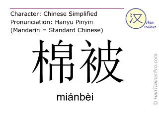 Caracteres chinos  ( mianbei / miánbèi ) con pronunciación (traducción española: colcha )