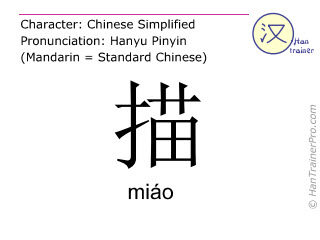 Caracteres chinos  ( miao / miáo ) con pronunciación (traducción española: rastrear )