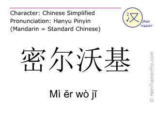 Chinese characters  ( Mi er wo ji / Mì &#277r wò j&#299 ) with pronunciation (English translation: Milwaukee )