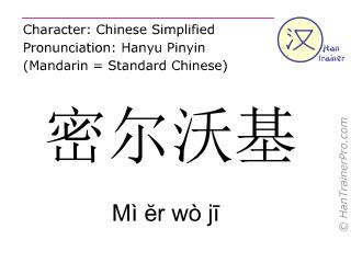 Chinesische Schriftzeichen  ( Mi er wo ji / Mì ĕr wò jī ) mit Aussprache (Deutsche Bedeutung: Milwaukee )