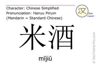 Chinese characters  ( mijiu / m&#301ji&#365 ) with pronunciation (English translation: rice wine )