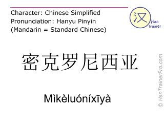 汉字  ( Mikeluonixiya / Mìkèluóníxīyà ) 包括发音 (英文翻译: Micronesia )