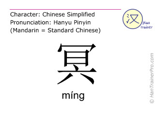 Chinese characters  ( ming / m&iacute;ng ) with pronunciation (English translation: <m>dark</m> )