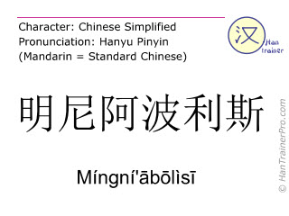 Chinese characters  ( Mingni'abolisi / Míngní'ābōlìsī ) with pronunciation (English translation: Minneapolis )