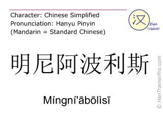 Chinesische Schriftzeichen  ( Mingni'abolisi / Míngní'ābōlìsī ) mit Aussprache (Deutsche Bedeutung: Minneapolis )