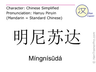 Chinese characters  ( Mingnisuda / Míngnísūdá ) with pronunciation (English translation: Minnesota )