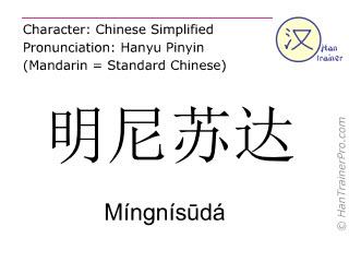 Chinese characters  ( Mingnisuda / Míngnís&#363dá ) with pronunciation (English translation: Minnesota )