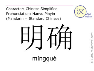 Chinese characters  ( mingque / míngquè ) with pronunciation (English translation: definite )