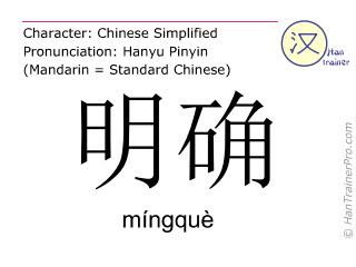 Caractère chinois  ( mingque / míngquè ) avec prononciation (traduction française: définitif )