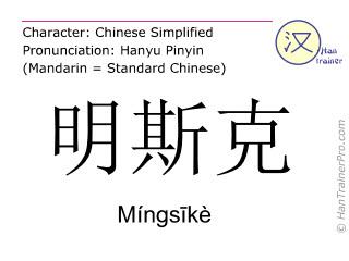 汉字  ( Mingsike / Míngsīkè ) 包括发音 (英文翻译: Minsk )