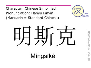 Chinese characters  ( Mingsike / Míngsīkè ) with pronunciation (English translation: Minsk )