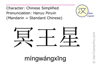 Chinese characters  ( mingwangxing / míngwángx&#299ng ) with pronunciation (English translation: Pluto (planet) )