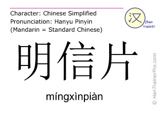 Chinese characters  ( mingxinpian / míngxìnpiàn ) with pronunciation (English translation: postcard )