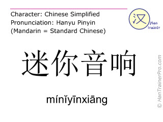 Chinesische Schriftzeichen  ( miniyinxiang / mínĭyīnxiāng ) mit Aussprache (Deutsche Bedeutung: Sound-System (Lautsprecher + Abspielgerät) )