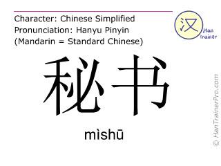 Caractère chinois  ( mishu / mìshū ) avec prononciation (traduction française: secrétaire )