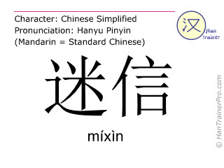 Chinese characters  ( mixin / míxìn ) with pronunciation (English translation: superstition )