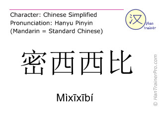 Chinese characters  ( Mixixibi / Mìx&#299x&#299bí ) with pronunciation (English translation: Mississippi )