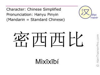 Chinesische Schriftzeichen  ( Mixixibi / Mìxīxībí ) mit Aussprache (Deutsche Bedeutung: Mississippi (Bundesstaat) )