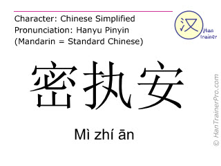 Chinesische Schriftzeichen  ( Mi zhi an / Mì zhí ān ) mit Aussprache (Deutsche Bedeutung: Michigan )
