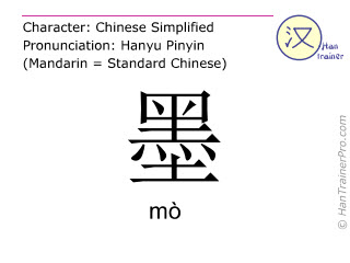 Chinese characters  ( mo / mò ) with pronunciation (English translation: black )