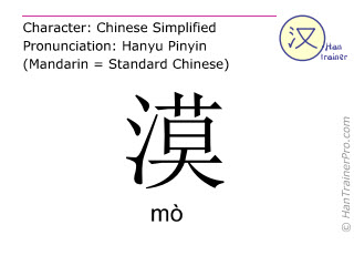 Chinese characters  ( mo / mò ) with pronunciation (English translation: desert )