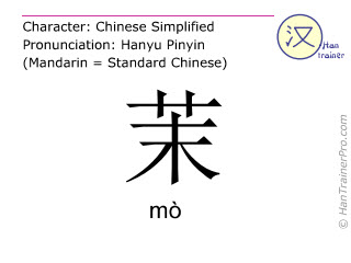 Chinese characters  ( mo / m&ograve; ) with pronunciation (English translation: <m>jasmine</m> )