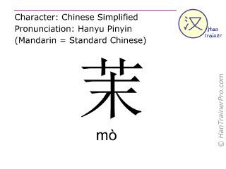 Caractère chinois  ( mo / mò ) avec prononciation (traduction française: <m>jasmin</m> )