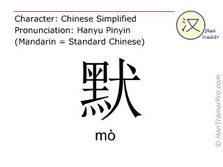 Caractère chinois  ( mo / mò ) avec prononciation (traduction française: calme )