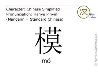 Chine&shy;sische Schrift&shy;zeichen  ( mo / m&oacute; ) mit Aussprache (Deutsche Bedeutung: <m>Standard</m> )