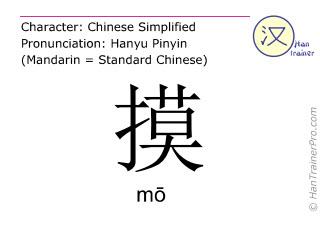Chinesische Schriftzeichen  ( mo / mō ) mit Aussprache (Deutsche Bedeutung: tasten )