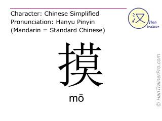 Caracteres chinos  ( mo / mō ) con pronunciación (traducción española: tocar )