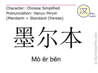 Chinese characters  ( Mo er ben / Mò ĕr bĕn ) with pronunciation (English translation: Melbourne )